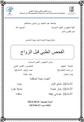مذكرة ماستر: الفحص الطبي قبل الزواج PDF