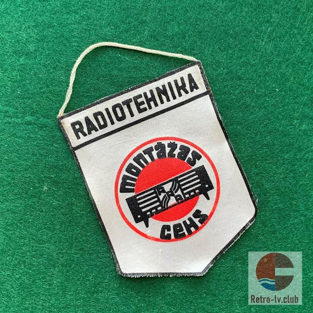 Конверт Radiotehnika RRR Рижский радиозавод