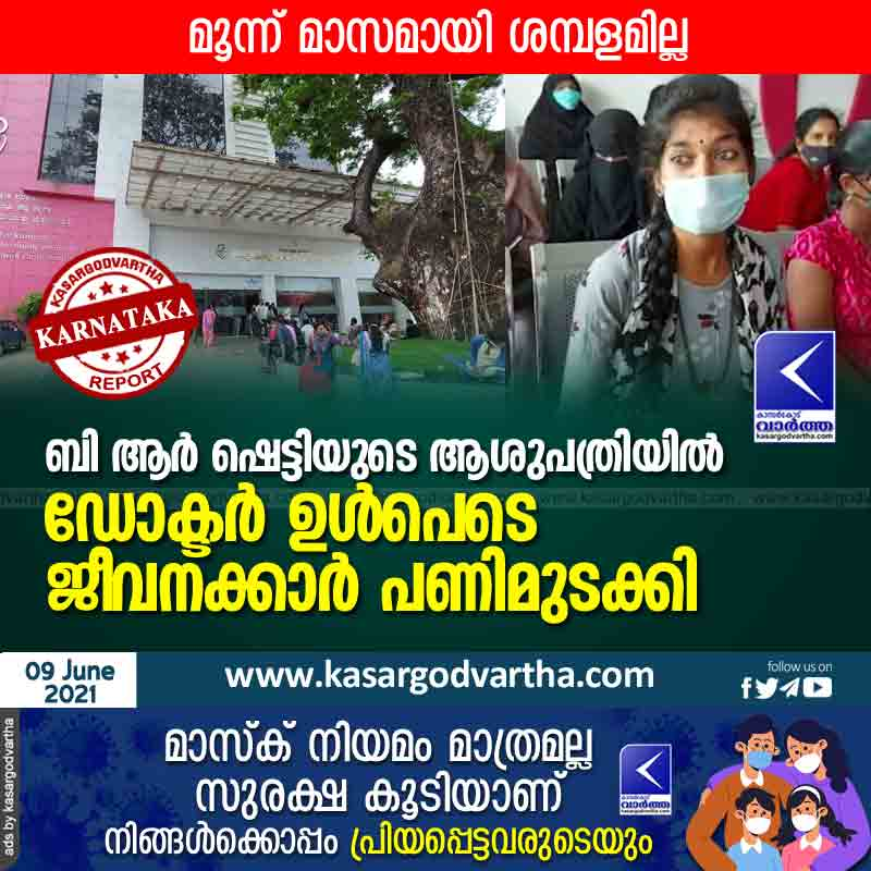 No salary for three months; Staff at BR Shetty's hospital, including doctors, went on strike