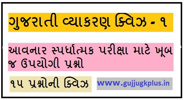 Gujarati Vyakaran Quiz No. 1