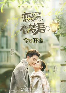 lian ai ba shi meng jun poisoned love