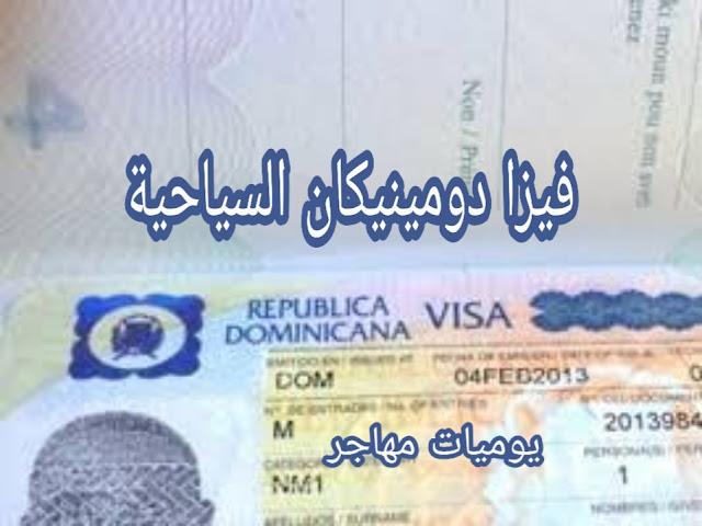 تأشيرة دومينيكان