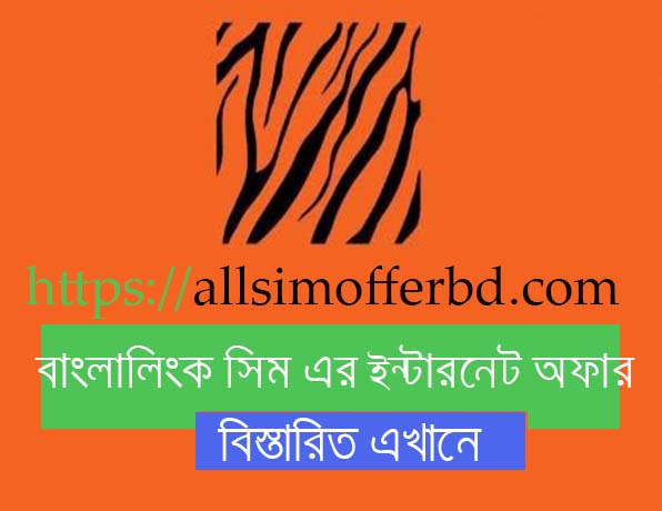 bl internet offer,banglalink internet offer,banglalink free mb,banglalink free net,banglalink internet offer 2020,internet offer,banglalink mb offer,banglalink,banglalink free internet,banglalink offer,banglalink new offer,banglalink free net 2020,banglalink new internet offer,banglalink internet offer 2020,banglalink internet offer 2020 new,banglalink internet,banglalink free internet 2020
