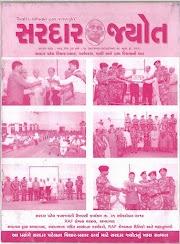 સરદાર જ્યોત - લોક સેવા ટ્રસ્ટ - Sardar Jyot