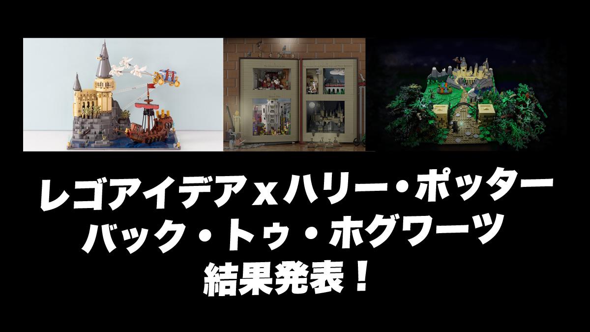 レゴアイデアのハリー・ポッター新学期コンテスト結果発表!バック・トゥ・ホグワーツ(2020)