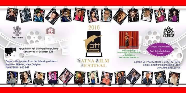 पटना फिल्म महोत्सव का आयोजन 9 दिसंबर से बिहार में !