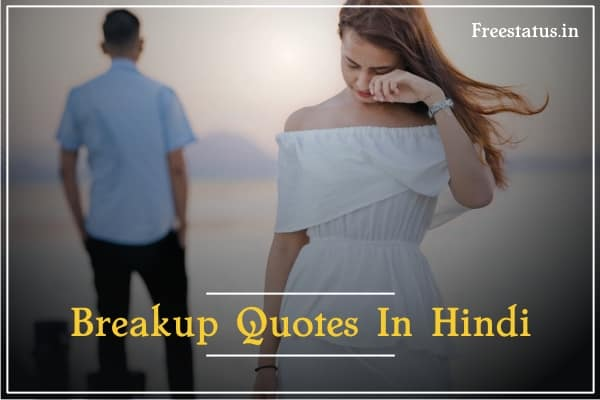 Breakup-Quotes-In-Hindi
