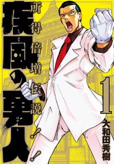 """Se acerca el final del manga político """"Shippu no Hayato Shotoku Baizo Densetsu!!"""" de Hideki Ohwada"""