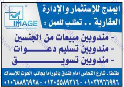 اعلان علي الوسيط وظائف وسيط الدلتا - موقع عرب بريك
