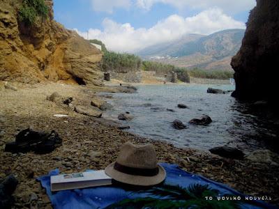 Διάβασμα σε παραλία στην Αμοργό / A beach in Amorgos, Greece