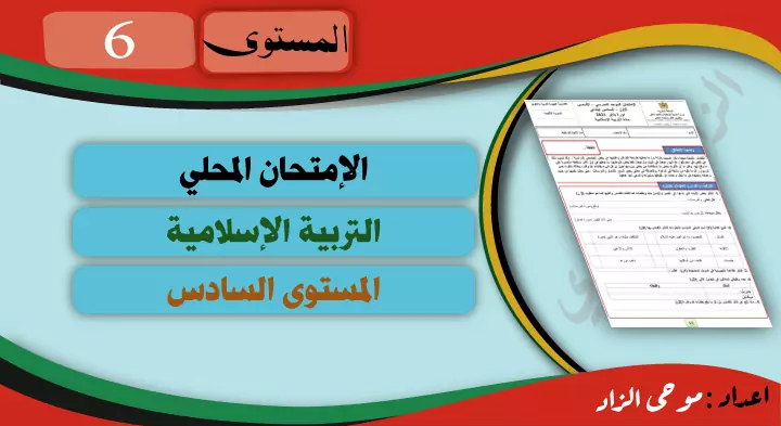 مقترح الامتحان المحلي المستوى السادس التربية الإسلامية وفق المنهاج المنقح مع التصحيح يناير 2021-2020 word pdf