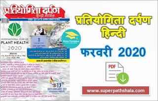 Pratiyogita Darpan February 2020 Pdf Download in Hindi
