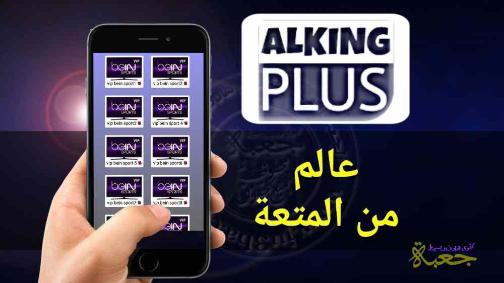تحميل تطبيق كينج بلس (AlKing Plus Apk) لمشاهدة باقات بين سبورت و Osn مجانا للاندرويد