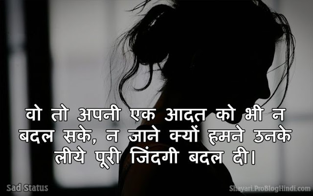 very sad status about life in hindi
