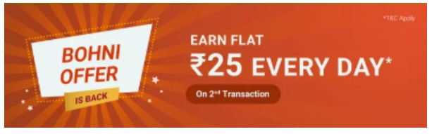 Holi Dhamaka Offer- PhonePe Bohni Offer 2020 Get ₹75 In Bank Daily
