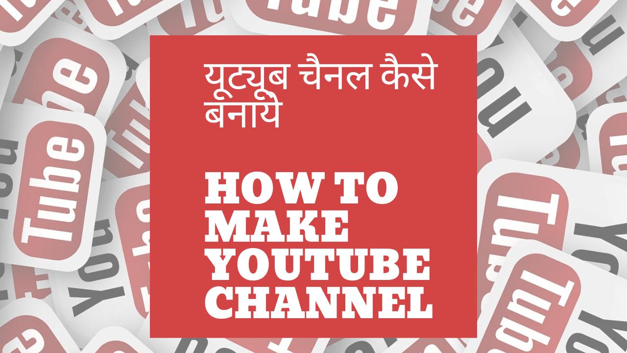 यूट्यूब-चैनल-कैसे-बनाये - How-to-Make-YouTube-Channel
