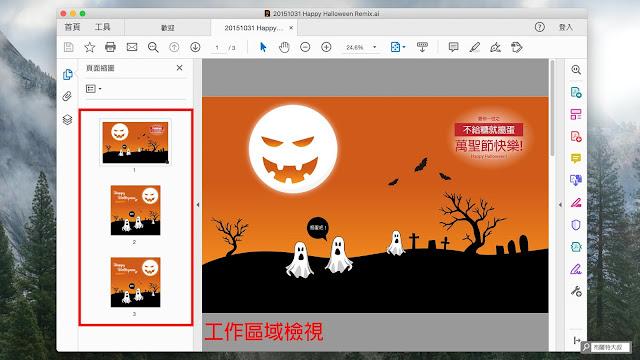 【Adobe Illustrator】臨時需要檢視 AI 檔案,但沒有安裝軟體怎麼辦? - Adobe Acrobat Reader 可以檢視 AI 檔案的分頁