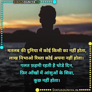 Matlab Ki Duniya Me Koi Kisi Ka Nahi Hota Shayari Hindi, मतलब की दुनिया में कोई किसी का नहीं होता, लाख निभाओ रिश्ता कोई अपना नहीं होता। गलत फ़हमी रहती है थोडे दिन, फ़िर आँखों में आंसुओं के सिवा, कुछ नहीं होता।