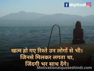 Dil Ko Chune Wale Quotes In Hindi