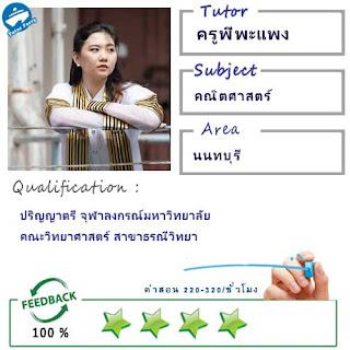 ครูพี่พะแพง (ID : 13663) สอนวิชาคณิตศาสตร์ ที่นนทบุรี