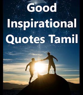 Good Inspirational Quotes Tamil For Youngsters & Students