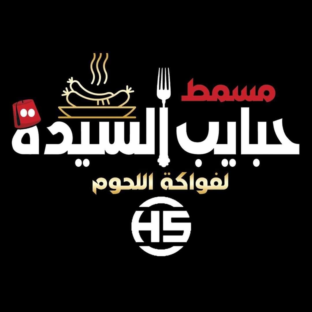 منيو ورقم مطعم حبايب السيدة - الأسعار والعروض والعنوان 2021