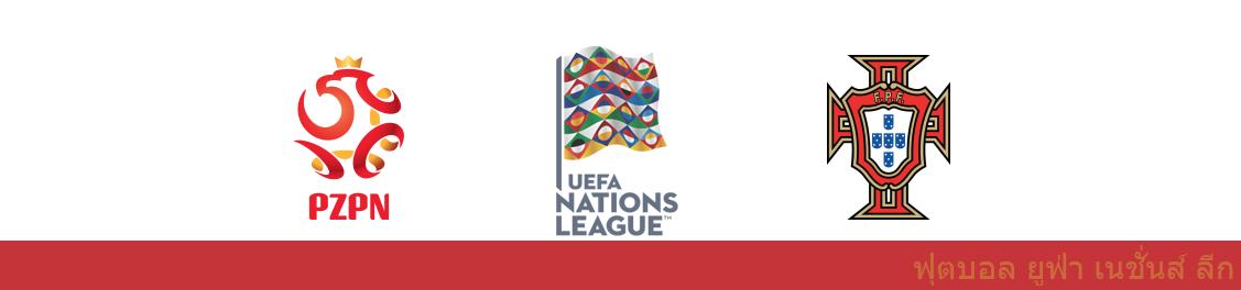 แทงบอล วิเคราะห์บอล ยูฟ่า เนชั่นส์ ลีก ระหว่าง โปแลนด์ vs โปรตุเกส