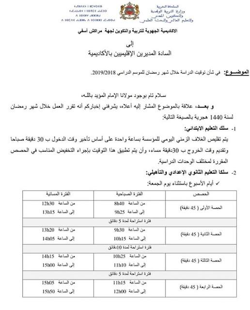 التوقيت المدرسي خلال شهر رمضان 2018/2019 جهة مراكش آسفي