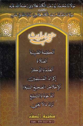 Jual Buku MUNTAKHAB AHADITS