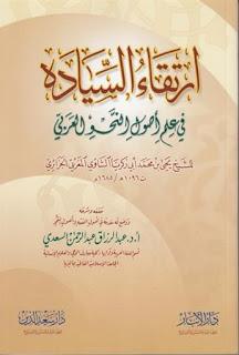 تحميل كتاب ارتقاء السيادة في علم أصول النحو - يحيى بن محمد الشاوي المغربي pdf