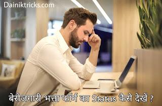 Berojgar form ka status kaise check kare