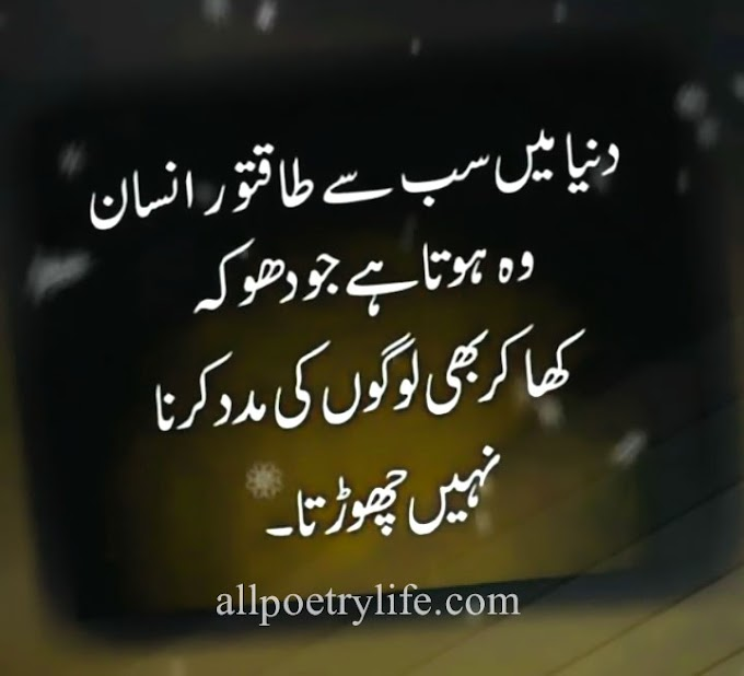 Sad poetry in urdu | Sad Shayari In Urdu 4 Lines | Sad quotes in urdu | heart touching poetry