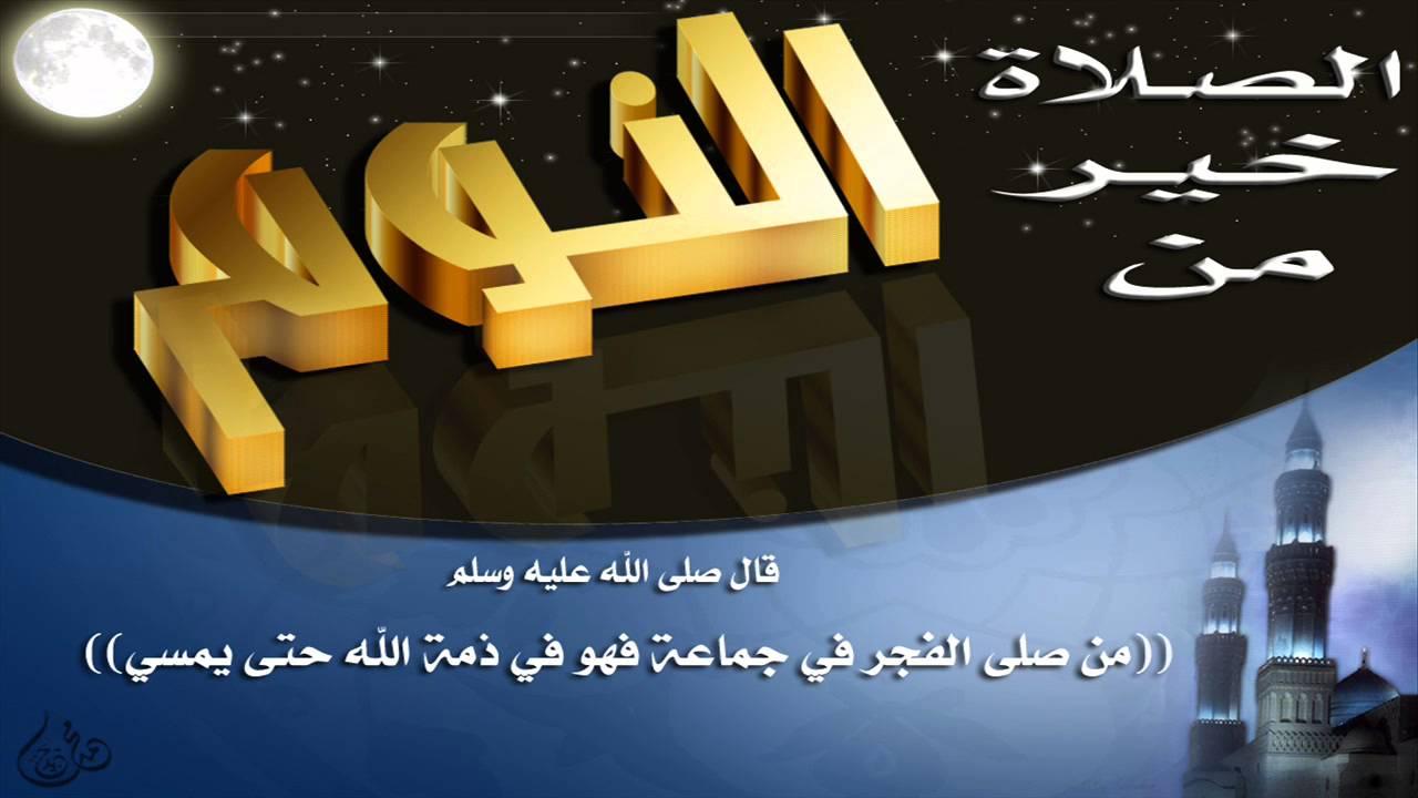 تحميل الصلاة خير من النوم بصوت عبدالمجيد السريحي mp3