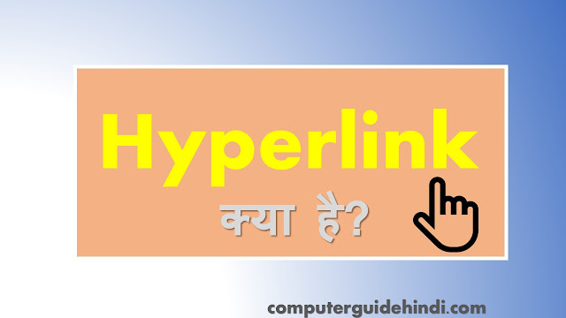 what is hyperlink in hindi