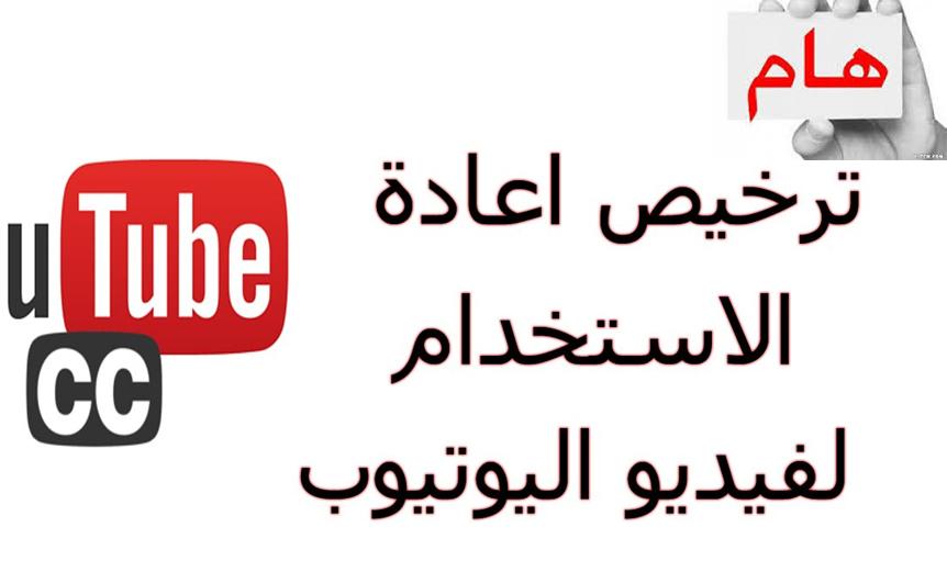 إحذر من استعمال الفيديوهات المرخصة في قناة اليوتيوب