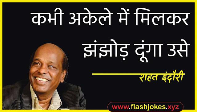 Dr. Rahat Indori - Kabhi Akele Mein Milkar Jhanjhod Dunga Use