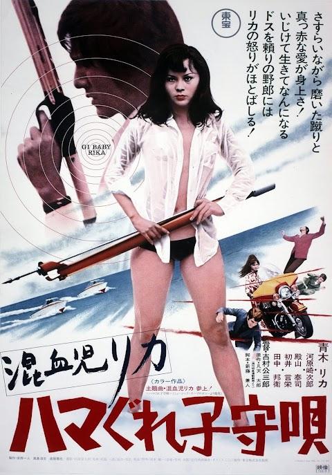Konketsuji Rika: Hamagure komoriuta (1973)