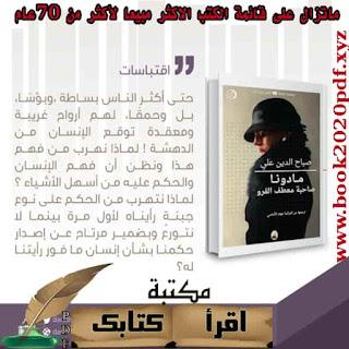 كتاب- مادونا صاحبة معطف الفرو-pdf مجانا- روايات تركية مترجمة- اقرأ كتابك