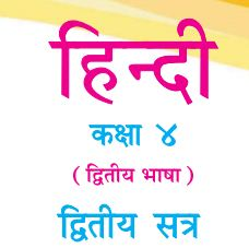 Textbook STD 4 Hindi Second Language PDF