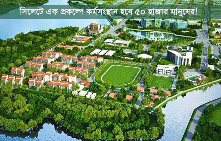 Sylhet Hi Tech Park Job Circular 2021