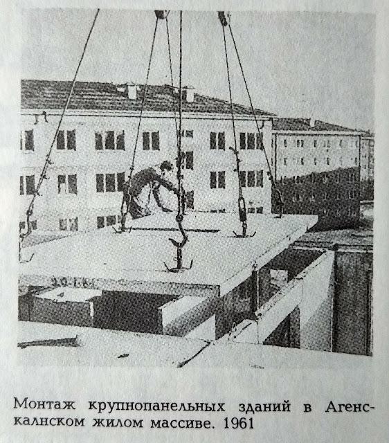 Монтаж крупнопанельных зданий в Агенскалнском жилом массиве. 1961 год.