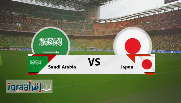 نتيجة أهداف مباراة السعودية واليابان اليوم فوز السعودية بنتيجة 1 / 0 في تصفيات آسيا