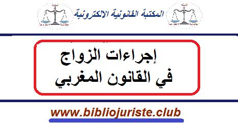 إجراءات الزواج في القانون المغربي