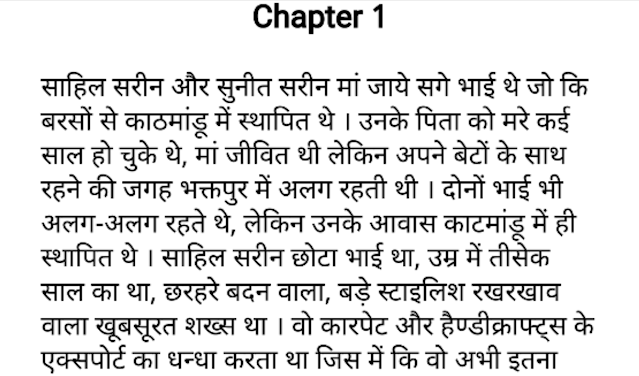 Ek Hi Rasta Hindi PDF Download Free