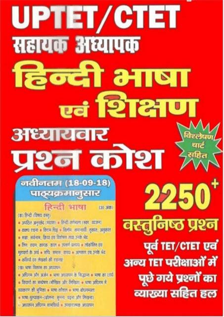 Hindi language and teaching : For All Teachers Recruitment Exam Hindi PDF Book