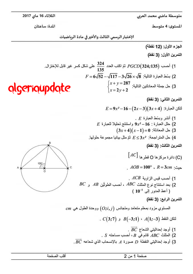 اختبارات مميزة في الرياضيات  لتلاميذ السنة الرابعة متوسط