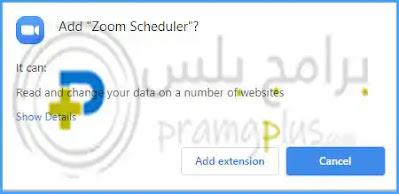 قبول إضافة برنامج زووم Zoom الي جوجل كروم