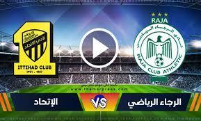 مشاهدة مباراة الرجاء الرياضي والإتحاد بث مباشر بتاريخ 21-08-2021 البطولة العربية للأندية