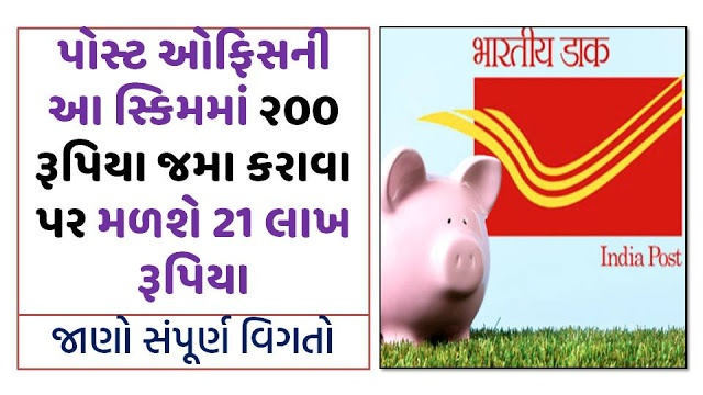 Post Office New Saving Scheme: Deposit 200 And Get Rs 21 Lakh Know In Detail