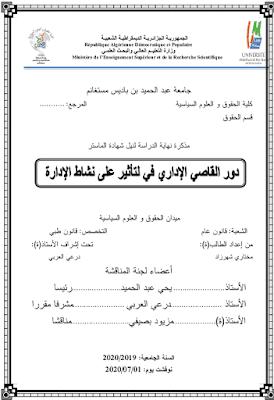 مذكرة ماستر: دور القاضي الإداري في التأثير على نشاط الإدارة PDF